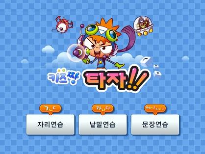 Addicting Korean Typing Game (1/3)
