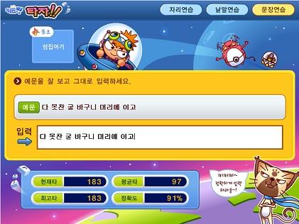 Addicting Korean Typing Game (3/3)
