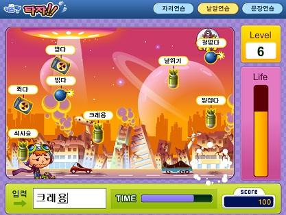 Addicting Korean Typing Game (2/3)