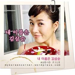 K-drama Scripts/Transcripts & Audio Files | My Korean Corner